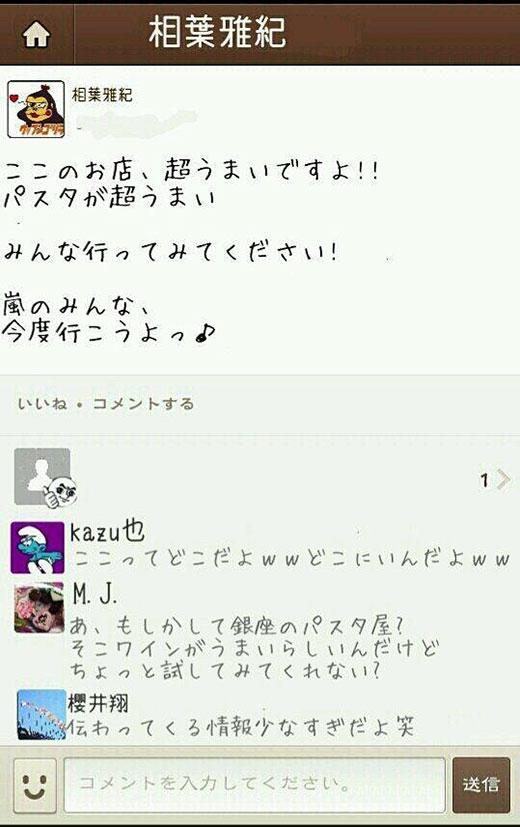 もしも嵐がLINEをやってたら…相葉君のタイムラインで会話するメンバーのやり取り画像