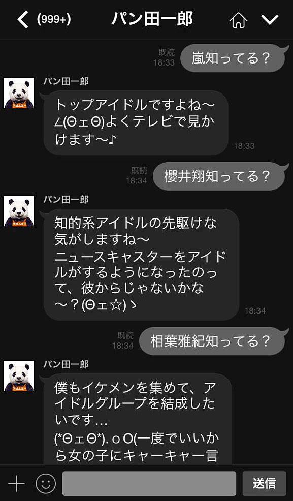 パン田一郎が嵐メンバーについて語るLINEのやり取り画像01