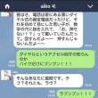 BKB!のバイク川崎バイクがaikoのLINEアカウントと会話するおもしろライントーク画像