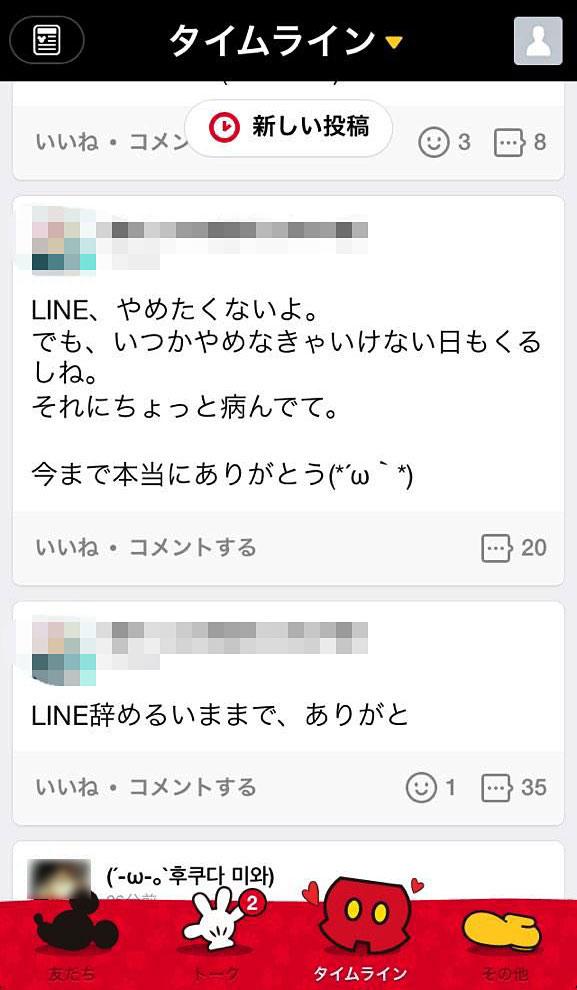 LINEやめたい…友達に報告し続ける構ってちゃんなタイムラインの画像01
