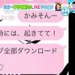 【画像】とくダネでラブライバーである多摩川の中学生のLINEが晒されたと話題に