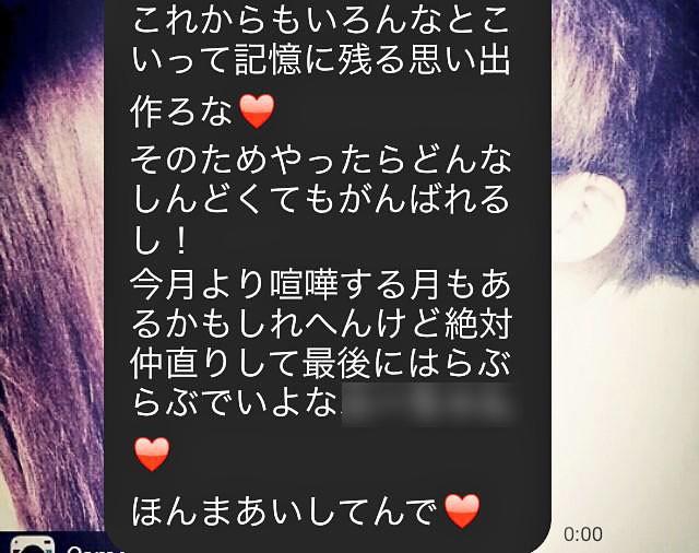 いつまでもラブラブ!記念日の0時ちょうどに彼女へ送るLINEメッセージ画像
