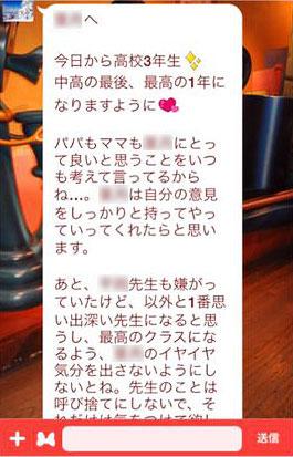 高校入学時に娘に送った母親のメッセ―ジが泣けるLINEのトーク画像01