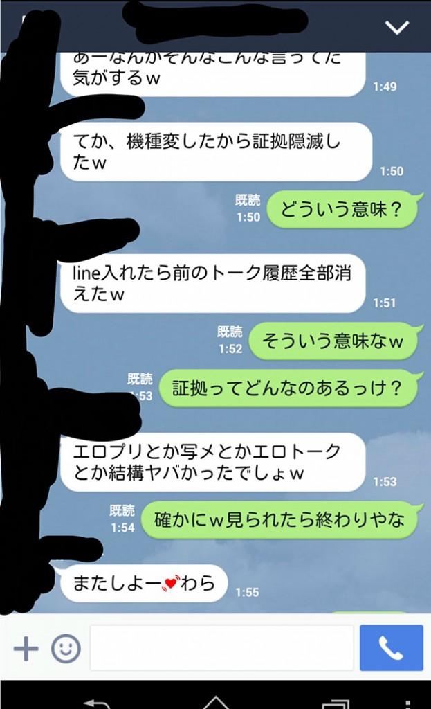Line uwakimiyaburi01 623x1024