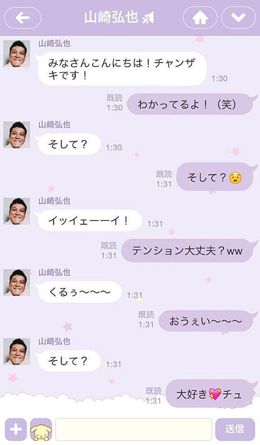 ザキヤマとラブラブ過ぎて笑えるw公式アカウントのLINEのやり取り画像02