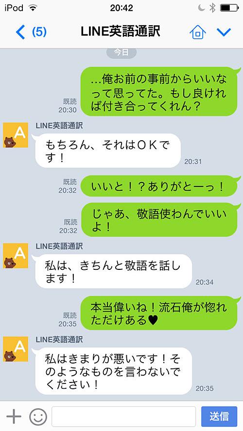 LINE英語通訳の使い方がおかしいwアカウントに告るおもしろLINEトーク画像01