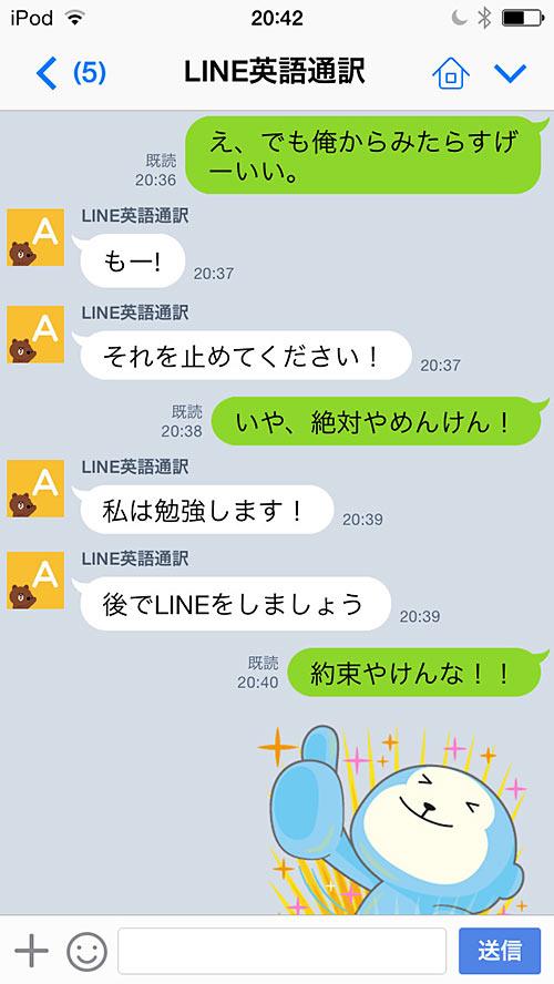 LINE英語通訳の使い方がおかしいwアカウントに告るおもしろLINEトーク画像02