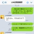 LINE英語通訳に告白した結果wやり取りがおかしい画像