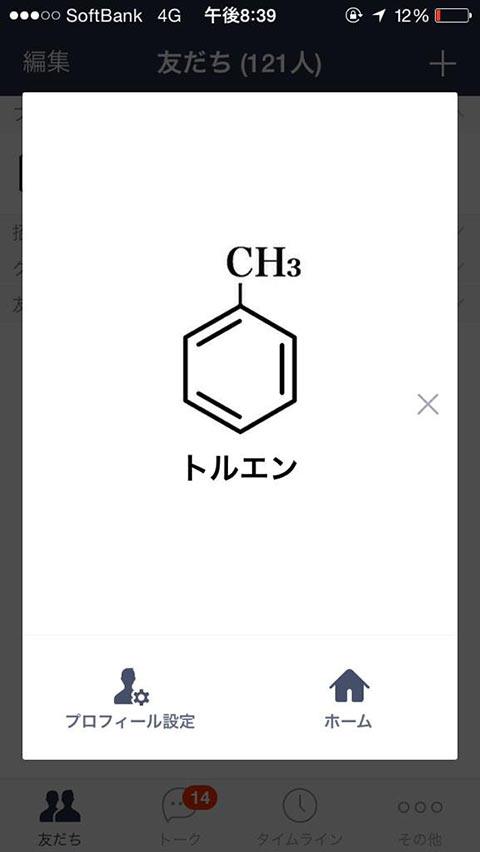LINEプロフ画像「元素記号」