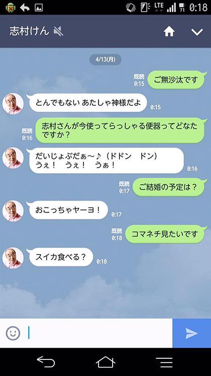 志村けんの公式アカウントで優香や加藤茶をネタにするおもしろLINE画像01