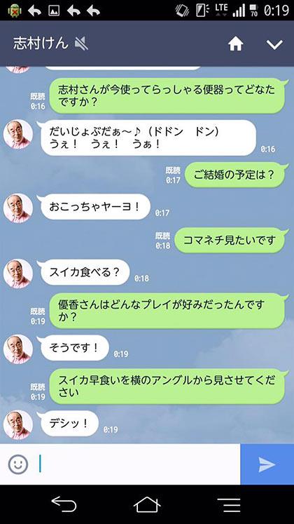 志村けんの公式アカウントで優香や加藤茶をネタにするおもしろLINE画像02