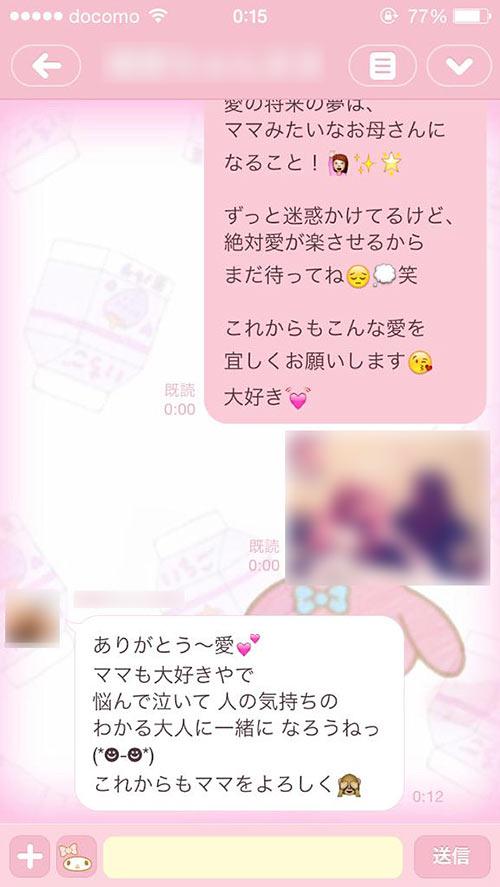娘が母の誕生日に送ったメッセージが泣けるLINEのやり取り画像02