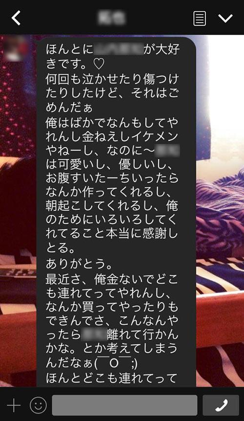 彼氏から来たLINEが手紙のような長文メッセージの画像01