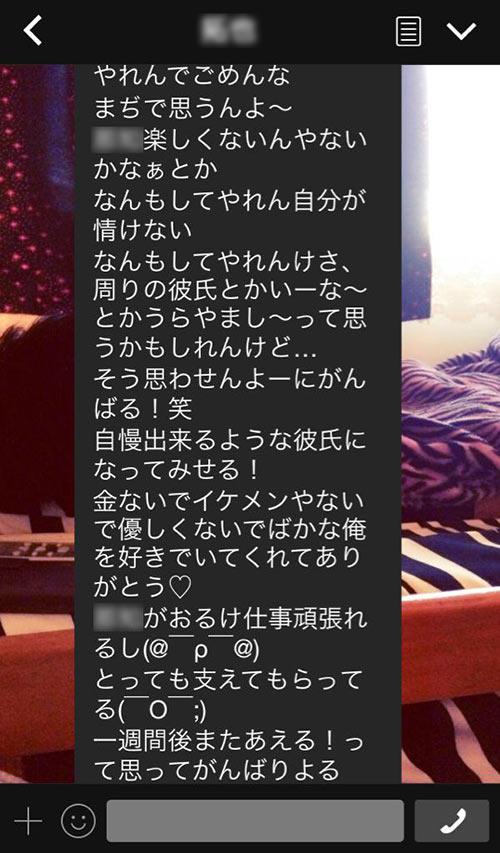 彼氏から来たLINEが手紙のような長文メッセージの画像02