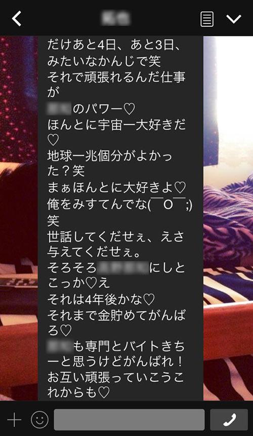 彼氏から来たLINEが手紙のような長文メッセージの画像03