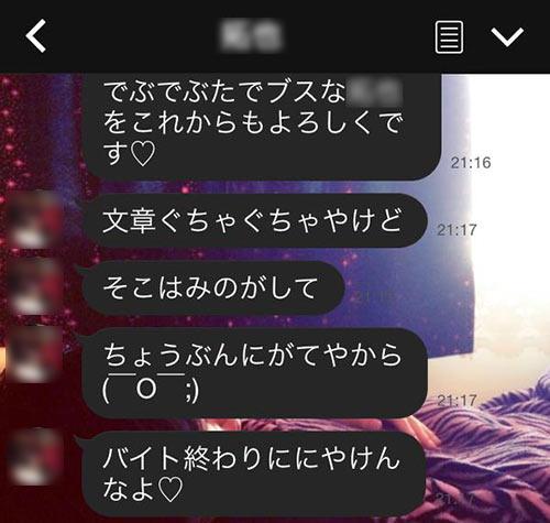 彼氏から来たLINEが手紙のような長文メッセージの画像04
