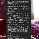 もはや手紙!彼氏から来た長文LINEメッセージが愛に溢れてるスクショ画像
