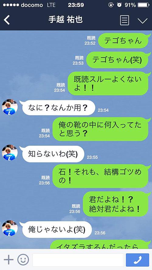 ジャニーズの小山慶一郎が手越祐也にイタズラをするLINEの会話画像01
