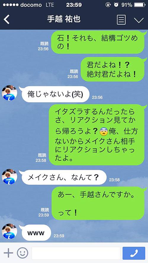 ジャニーズの小山慶一郎が手越祐也にイタズラをするLINEの会話画像02