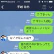 手越祐也と小山慶一郎がLINEをしたら…NEWSグループの面白スクショ画像