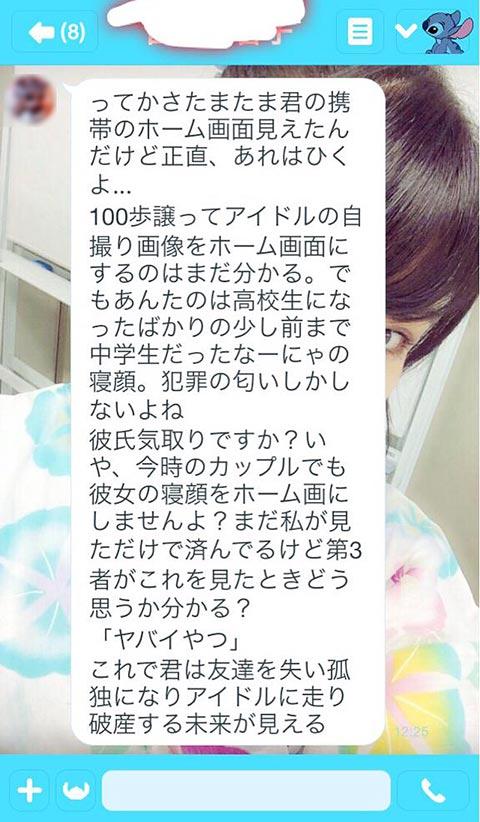 スマホのホーム画面をAKB大和田南那の寝顔にして母親にツッコまれるLINE画像02