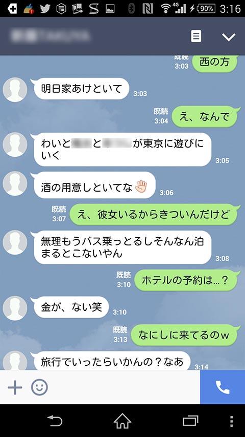 金がなくて上京した友だちにすがるも上手くいかないジモティーとのLINE画像02