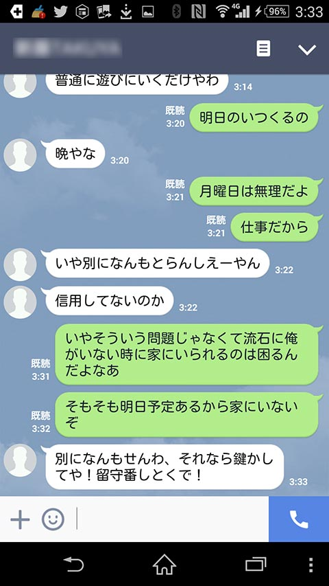 金がなくて上京した友だちにすがるも上手くいかないジモティーとのLINE画像03
