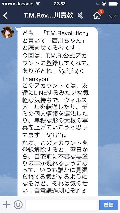 登録解除できない!?西川貴教の友だち追加後のコメントがメッチャ笑える画像