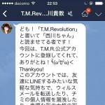 西川貴教のLINE公式アカウントのあいさつがウケるwww