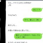 【羨ましすぎる恋愛エピソード】リア充オーラがハンパないLINEの告白方法!
