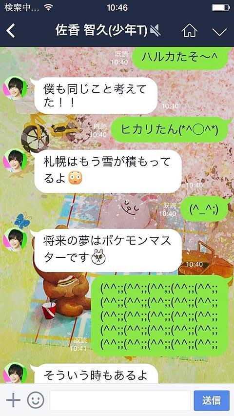 ポケモンが好きすぎてヤバイ佐香智久のライン~佐香智久の会話が成り立たない画像~