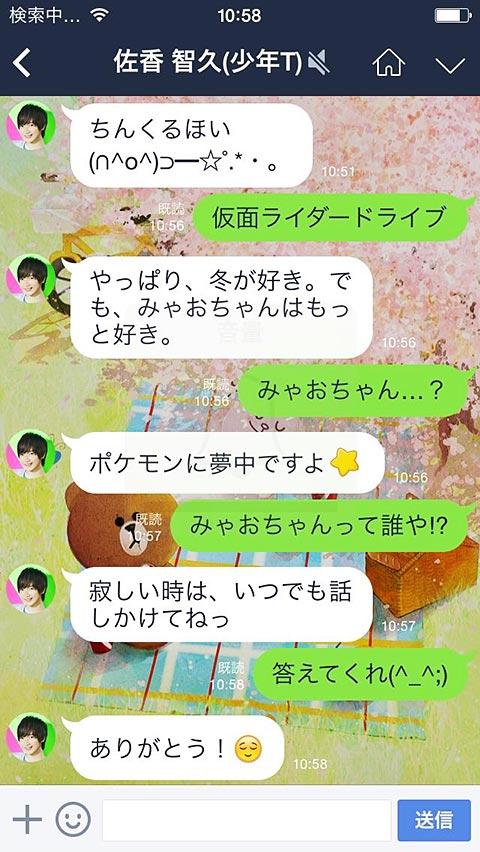 みゃおちゃんって誰だよw~佐香智久の会話が成り立たない画像~