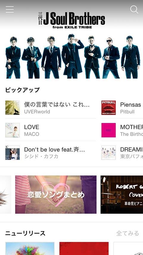 LINEミュージックのホーム画面