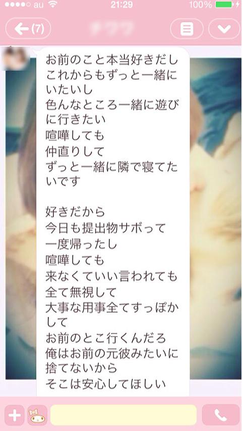 ケンカ後に彼氏が送ったメッセージが思わず惚れてしまいそうなLINEの画像01