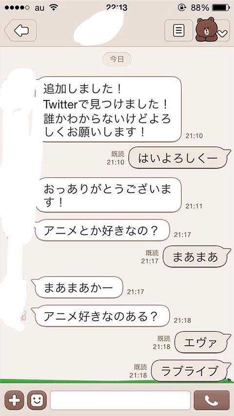 アニメ好き?知らない人なのに会話が盛り上がるおもしろライン画像01