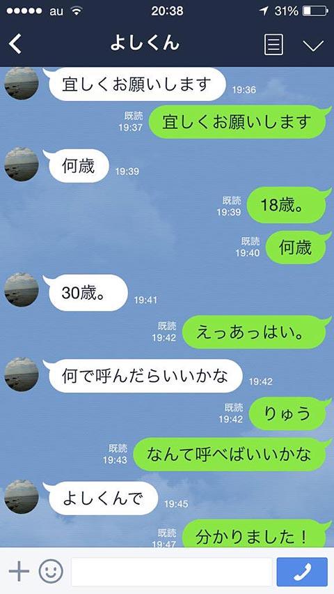 facebook経由で連絡きたゲイとのLINEのやり取り画像01