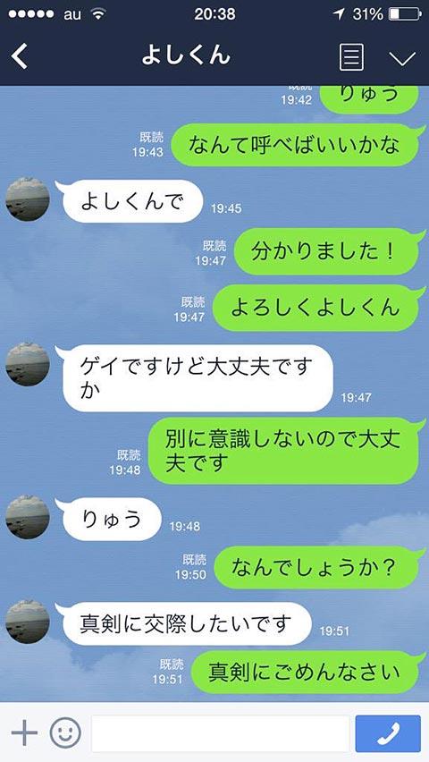 facebook経由で連絡きたゲイとのLINEのやり取り画像02
