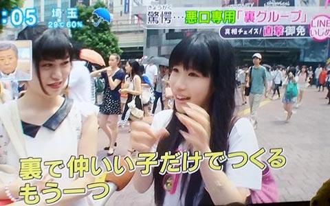 テレビで放送された現代の中高生のLINEいじめがヤバい画像03