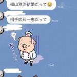女性はみんなショック!?福山雅治の結婚で悲しむLINEのトーク画像集