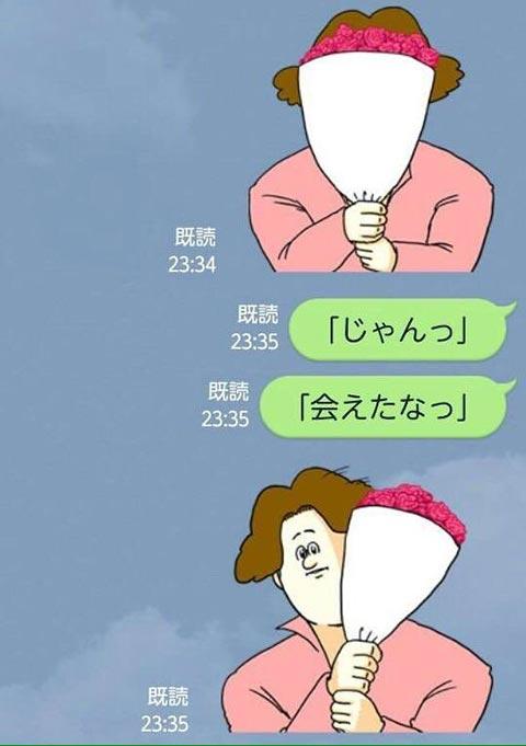 LINEで完全再現された少女漫画の面白い1コマ画像