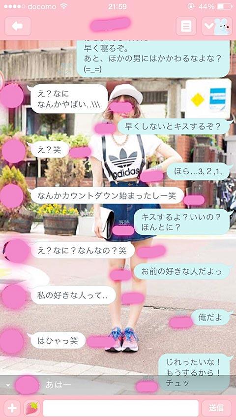 女友達と彼氏を妄想しながら会話する擬似カップルの会話画像02