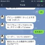 女子高生りんなとデビュー20周年のV6のメンバーを語るLINE画像