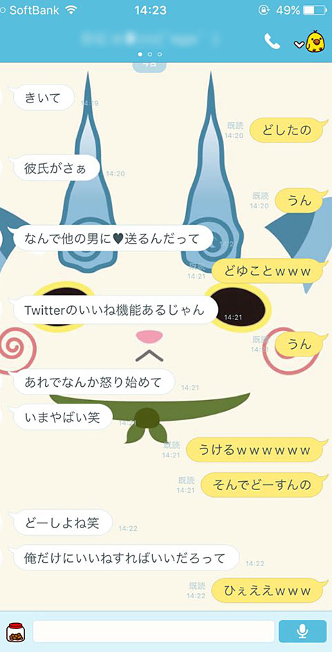ツイッターのいいね機能により彼氏が嫉妬するLINEのおもしろトーク画像01