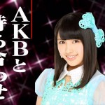 AKB48の大和田南那(なーにゃ)が大島涼花によってダイエットを挫折するLINEトーク画像