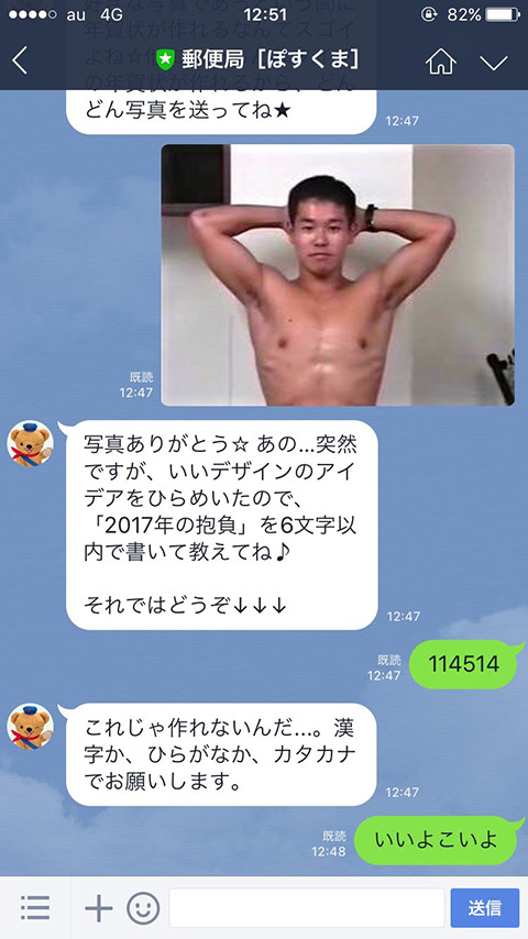 郵便局の公式LINE「ぽすくま」はゲイが好きだったの!?01