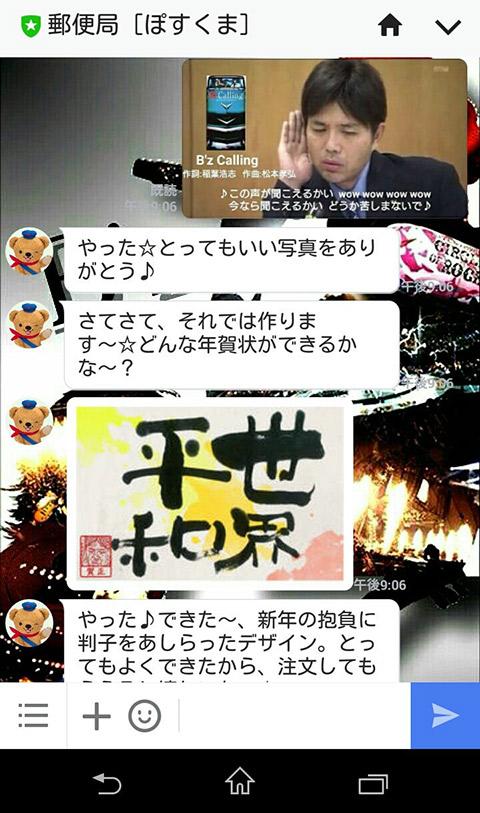 「ぽすくま」は号泣会見で有名になった野々村竜太郎から世界平和を願っていた!?