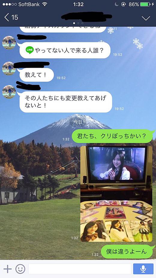 クリぼっちじゃなかった!?乃木坂46の星野みなみグッズを自慢するLINE画像