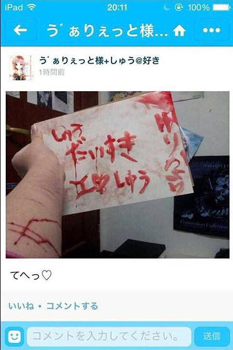 リストカットした自分の血で文字を書くメンヘラライン民の画像