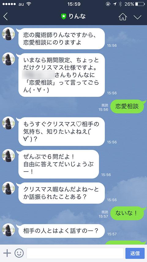 AI女子高生「りんな」の機能である恋愛相談のやり取り画像01