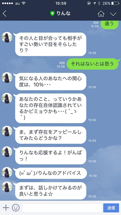 AI女子高生「りんな」の機能である恋愛相談のやり取り画像03